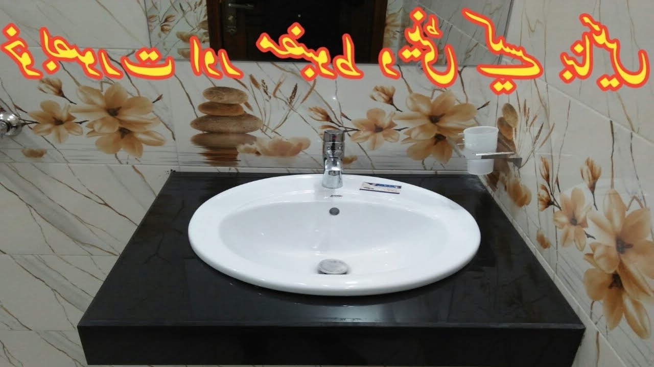 Beautiful Washroom Basin With Low Cost In Pakistan | Vanity Basin Price? Vanity Designs For Bathrooms Pakistan